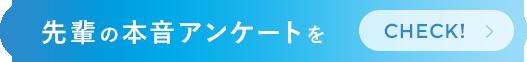 先輩の本音アンケートをCHECK!