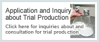 Application and Inquiry about Trial Production