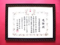 日本赤十字社長感謝状
