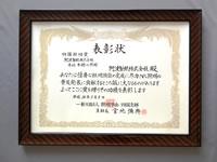 四国照明賞表彰状