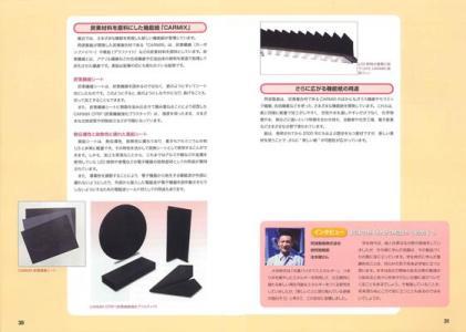 技術解説-当社掲載:炭素材料を原料にした機能紙「CARMIX」