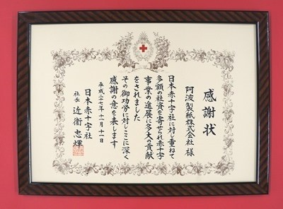 日本赤十字社社長感謝状