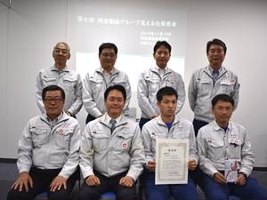 優秀賞:徳島事業所 徳島工場 第一抄紙課