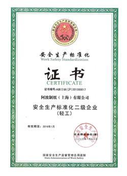 「安全生産標準化二級企業」認定証