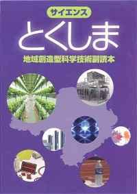 地域創造型科学技術副読本「サイエンスとくしま」